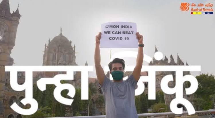 Bank of Baroda advocates hope with 'PhirJeetenge' anthem against COVID-19
