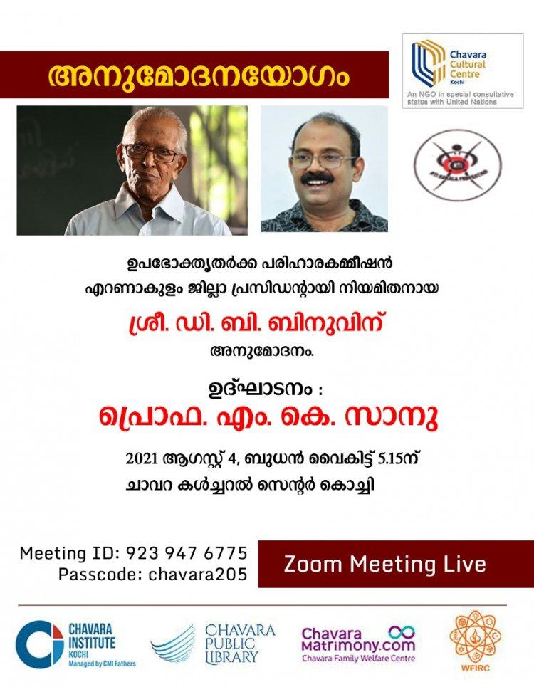 Chavara Cultural Centre is conducting an online event to felicitate Adv. D.B.Binu